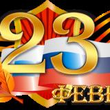 С Днем Защитника Отечества 2013!
