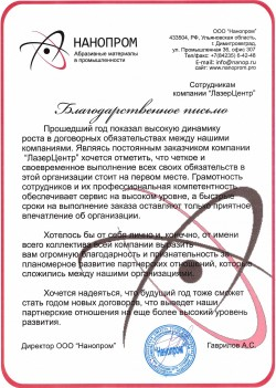 нанопром